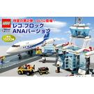 LEGO Airport Set (ANA) 7894-2