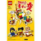 LEGO Build your own Monkey King Set 40474 Instructions