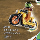 LEGO Demolition Stunt Bike Set 60297