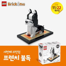 LEGO French Bulldog Set FBULLDOG