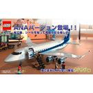 LEGO Passenger Plane Set (ANA) 7893-2