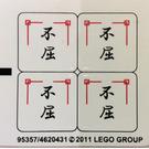LEGO Sticker Sheet for Set 2519 (95357)